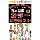 私は副業カラーセラピスト: 普通の主婦でも時給1万円稼げる 1日1時間月収30万円
