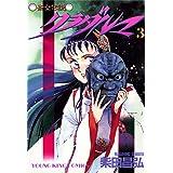 クラダルマ 斎女伝説 (3) (ヤングキングコミックス)