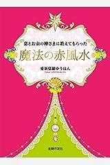 恋とお金の神さまに教えてもらった魔法の赤風水 Kindle版