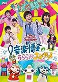 NHK「おかあさんといっしょ」ファミリーコンサート 音楽博士のうららかコンサート [DVD]