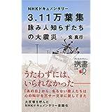NHKドキュメンタリー 3.11万葉集 詠み人知らずたちの大震災 (ディスカヴァー携書)