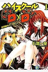 ハイスクールD×D1 旧校舎のディアボロス (富士見ファンタジア文庫) Kindle版