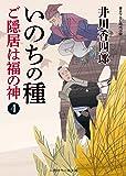 いのちの種 ご隠居は福の神4 (二見時代小説文庫)