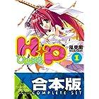 【合本版】H+P -ひめぱら- 全13巻 (富士見ファンタジア文庫)