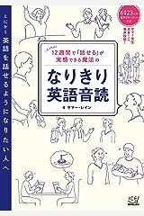 12週間で「話せる」が実感できる魔法のなりきり英語音読(電子版) (impress QuickBooks) Kindle版