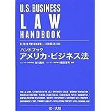 ハンドブック アメリカ・ビジネス法