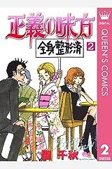 正義の味方 2 (クイーンズコミックスDIGITAL) Kindle版