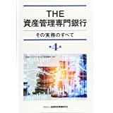 THE資産管理専門銀行【第4版】-その実務のすべて