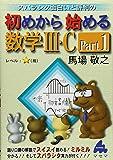 スバラシク面白いと評判の初めから始める数学III・C (Part1)
