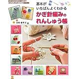 基本がいちばんよくわかる かぎ針編みのれんしゅう帳 (実用No.1シリーズ)