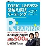 TOEIC L&Rテスト 壁越え模試 リーディング (壁越えトレーニングシリーズ 5)