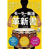 モーラー奏法の革新書 最高のドラム・パフォーマンスを生み出す動作と身体科学[QR動画&DVD付] (<DVD>)