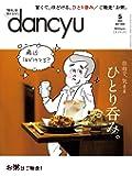 dancyu (ダンチュウ) 2020年5月号「ひとり呑み。」