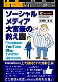 ソーシャルメディア大富豪の教え: ソーシャルメディア成功物語 (エベレスト出版)
