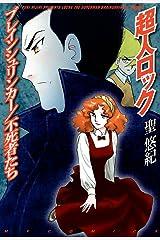 超人ロック ブレインシュリンカー/不死者たち (エムエフコミックス フラッパーシリーズ) Kindle版