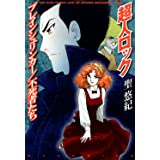 超人ロック ブレインシュリンカー/不死者たち (エムエフコミックス フラッパーシリーズ)