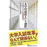 大学付属校という選択早慶MARCH関関同立 日経プレミアシリーズ
