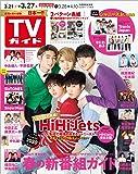 週刊TVガイド(関東版) 2020年 3/27 号 [雑誌]