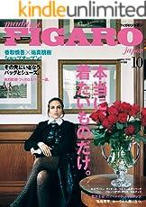 madame FIGARO japon (フィガロ ジャポン) 2018年10月号 [本当に、着たいものだけ。 / 香取慎吾×祐真朋樹 ショップオープン! ] フィガロジャポン