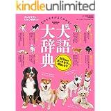 犬語大辞典 学研ムック