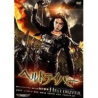 ヘルドライバー [DVD]