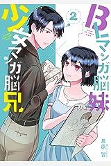 BLマンガ脳妹×少女マンガ脳兄 2巻 (デジタル版ガンガンコミックスpixiv) Kindle版