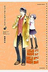 リコーダーとランドセル 7 (バンブーコミックス 4コマセレクション) Kindle版