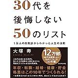 30代を後悔しない50のリスト 1万人の失敗談からわかった人生の法則