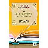 Φ1 独学の準備: 自主的に楽しく学ぶコツ 英語を生涯使うための勉強法