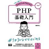 初心者からちゃんとしたプロになる PHP基礎入門
