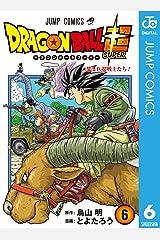 ドラゴンボール超 6 (ジャンプコミックスDIGITAL) Kindle版