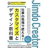 ジンドゥークリエイター 仕事の現場で使える! カスタマイズとデザイン教科書 (Webデザイナー養成講座)