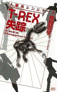 人事系シンジケート T-REX失踪 (講談社ノベルス)