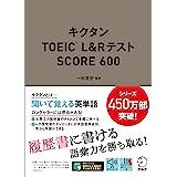 【音声DL付】キクタンTOEIC(R) L&Rテスト SCORE 600