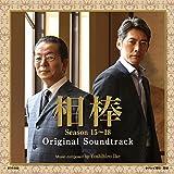 相棒シーズン15〜18 オリジナルサウンドトラック