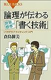 論理が伝わる 世界標準の「書く技術」 (ブルーバックス)