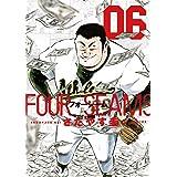 フォーシーム(6) (ビッグコミックス)