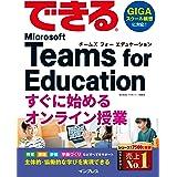 (無料電子版付き)できるTeams for Education すぐに始めるオンライン授業 (できるシリーズ)