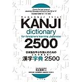 日本語を学ぶ外国人のための これで覚える! 漢字字典2500