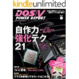 DOS/V POWER REPORT (ドスブイパワーレポート) 2021年春号[雑誌]