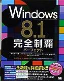Windows 8.1完全制覇パーフェクト