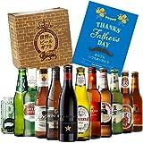 アウトレット 父の日仕様の為 世界のビール12本飲み比べギフトセット スペイン産高級ビール入!スペイン ドイツ ベルギーなどビール本場より大集結!全種類の商品詳細がわかるビールリスト付 (12弾)