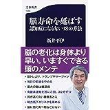 脳寿命を延ばす 認知症にならない18の方法 (文春新書)