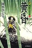 黄昏―新・剣客太平記〈6〉 (時代小説文庫)
