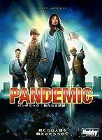 流感大流行 : 新的考验 ( Pandemic ) 日语版桌面游戏
