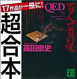 超合本 QED (講談社文庫)