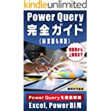 Power Query 完全ガイド M言語も解説 Excel, Power BI用 初級者から上級者まで