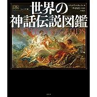 [コンパクト版]世界の神話伝説図鑑