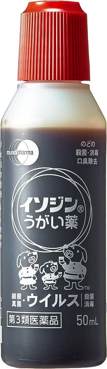 【第3類医薬品】イソジンうがい薬 50mL