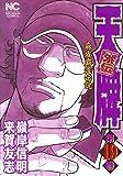 天牌外伝 第19巻―麻雀覇道伝説 (ニチブンコミックス)